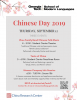 There are pink cherry blossoms in the white background, with a grey box in the center advertising the events of China Day in black and red. There is a QR Code in the bottom righthand corner of the grey box. The School of Modern Languages logo is in the top righthand corner. The China Research Center logo is in the bottom left corner.